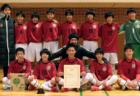 2018年度 第13回静岡県U-18フットサルリーグ 1部はCRAQUES、2部はFONTE/XEBRA ユースが優勝!【リーグ最終結果掲載!】
