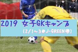 メンバー・スケジュール発表!女子GKキャンプ【U-23&U-12】(2/1~3@J-GREEN堺)