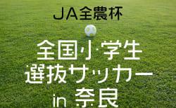 2019年JA全農杯 全国小学生選抜サッカー in奈良(チビリンピック奈良予選)2/16,17開催!