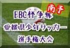 【日程追加】2019年度 FC湘南ジュニアユース(神奈川県)セレクション・練習会 2/25開催!