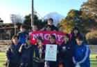 2018年度第22回コスモ杯少年サッカー大会U-12 優勝はシーガル広島!結果掲載!