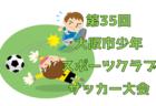 2018年度 愛知  第16回 西尾張少年サッカー3年生大会  優勝は祖父江SSC!