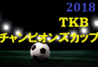 2018年度 サッカーカレンダー【関東】年間スケジュール一覧