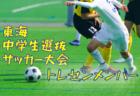 2018年度 東海中学選抜サッカー大会(U-14・13)1/26・27結果!情報お待ちしています!