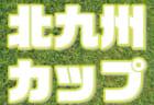 2018年度 日向市マルイチカップ第44回九州ジュニア(U-12)サッカー宮崎県大会(フジパン)最終結果表掲載! 優勝はアリーバFC!(2連覇)
