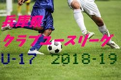 2018年度 第16回兵庫県クラブユースリーグ(U-17)リーグ優勝はエストレラ姫路!優勝決定戦の情報提供お待ちしています!