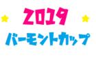 2019年度(青森県)第7回プライフーズカップ争奪八戸市U11フットサル大会組合せ掲載!2/2,3開催!