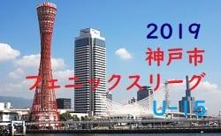 3/17全結果 U-15神戸市フェニックスリーグ | 2019年度 神戸市フェニックスリーグ【兵庫】
