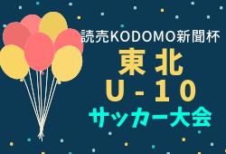 2018年度 第1回東北U-10サッカー大会(読売KODOMO新聞杯)最終結果!優勝はFC Grows(岩手)!