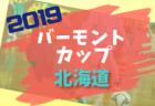 2018年度 2019 三重県サッカー大会U9 優勝は伊勢!