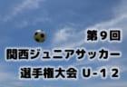 2018年度 朝日新聞杯第46回SFAカップサッカー大会 U-10(神奈川県) 1/19,20準々決勝・準決勝結果速報!情報をお待ちしています!