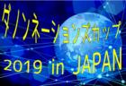 【全国大会】ダノンネーションズカップ2019 in JAPAN【男子】結果掲載!優勝はヴァンフォーレ甲府!