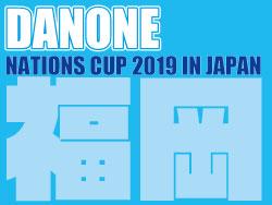 ダノンネーションズカップ2019 in JAPAN 福岡会場予選結果掲載!本大会出場チーム決定!