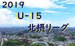 結果更新~6/16 U-15北摂リーグ | 2019 U-15北摂リーグ【兵庫】2部・3部情報提供お待ちしています!