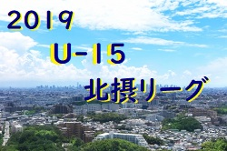 2019 U-15北摂リーグ【兵庫】 3/9,10結果!2部・3部情報提供お待ちしています!