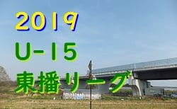 2019 U-15東播リーグ 2/23,24結果速報!