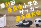 2018年度 第48回送別大会(山梨県)優勝は池田SSS!