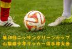 2018年度 大阪高校新人サッカー大会(女子の部)結果掲載!優勝は大阪学芸!
