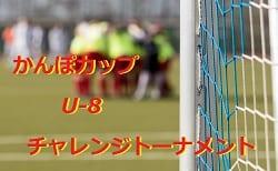 2018年度 かんぽカップU-8チャレンジトーナメント(京都府)結果速報!2/23.24
