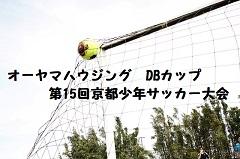 2018年度 オーヤマハウジングDBカップ 第15回京都少年サッカー大会 優勝は紫光サッカークラブ!
