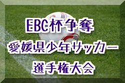 2018年度 テレビ愛媛杯争奪  第48回愛媛県少年サッカー選手権大会 3/2.3開催!組合せ決定!