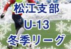 2018年度 第17回 エミアスカップ兼会長杯争奪少年サッカー大会 優勝は熊野FC!!