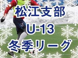 2018年度 松江U-13冬季リーグ 2/16,17結果速報!情報お待ちしています!