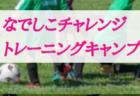 メンバー・スケジュール発表!なでしこチャレンジトレーニングキャンプ(1/28-31@静岡)