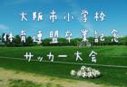 Salto festival 2019 supported by bonera U-14大会  2/11中止 2/9,10予選リーグ結果掲載!