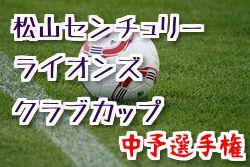 2018年度 松山センチュリーライオンズクラブカップ〈中予選手権大会〉2/2.3.10開催!組合せ掲載!