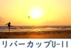 2018年度 高円宮杯・宮城県リーグU-18 <M1昇格決定戦は聖和II vs 仙台三!>1/19開催!
