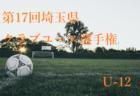 2018年度 第26回 静岡新春ジュニアU-11サッカー大会(女子の部)U12優勝はKGL選抜!U11優勝は静岡県TC