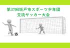 2018年度 宇河地区中学生 第40回 新人フットサル大会 U-14 優勝は本郷中!