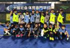 2018年度 千葉県ユース(U-13)サッカー選手権大会 5ブロック予選   代表8チームが県大会へ!