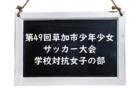 2018年度 石川第11回国立能登青少年交流の家 少年フットサル大会 NOTOカップ U-10 優勝は七尾ウエスト!その他の結果お待ちしています!
