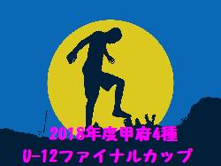 2018年度 甲府4種U-12ファイナルカップ (山梨県) 2/23,24結果速報!