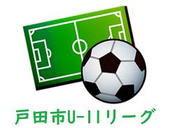 2018年度 戸田市U-11リーグ(埼玉県) 優勝はFC東85!
