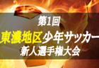 2019年度 FC STEAM (京都府)ジュニアユース体験会のお知らせ!2/1開催!