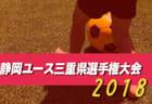 2018年度 第8回中四国フットサル施設連盟選手権U12クラス大会 情報をお待ちしています!