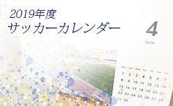 2019年度 サッカーカレンダー【山口県】年間スケジュール一覧