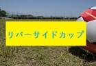 2018年度 第9回 千葉県クラブユース(U-15)サッカ連盟 U-14リーグ シード決定トーナメント   2019年度クラブユースシード権4チーム決定!