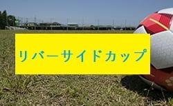 2018年度リバーサイドカップ(中井杯)U12【宮崎県】優勝はアリーバFC!続報お待ちしています。