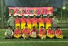 2018年度 サンガカップ第41回京都少年サッカー選手権大会 優勝は太秦サッカー少年団A!