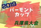 優勝はコンサドーレ札幌A!2019年JFA バーモントカップ 第29回全日本 U-12 フットサル選手権大会北海道代表決定戦 結果掲載!