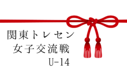 2018年度 関東U-14トレセン女子交流戦(茨城開催) 2/23結果お待ちしております 2/24結果速報