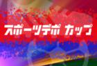6/29,30開催 バーモントカップ山形県予選 | 2019年度 JFA第29回全日本U-12フットサル選手権 山形県大会