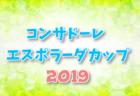 2018年度 東京都クラブユースサッカーフレッシュカップU-14  優勝は東京久留米FC!
