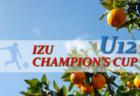 2018年度 第31回 IZU CHAMPION'S CUP(伊豆チャンピオンズカップ@静岡県)U-11の部 優勝はRISE!