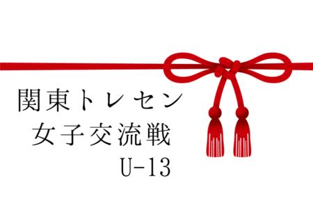 2018年度 関東U-13トレセン女子交流戦 2/23.24開催!組み合わせ情報お待ちしております