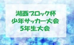 2019年度 湖西ブロック杯 少年サッカー大会 5年生の部(滋賀県)2/23結果掲載!次回2/29!